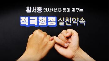 대한민국 공무원에게 띄우는 적극행정 실천약속