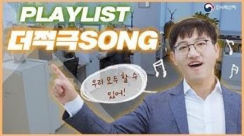 [SONG 더적극] 적극행정 뮤직비디오 같이 볼래요?