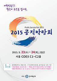 2015공직박람회 포스터